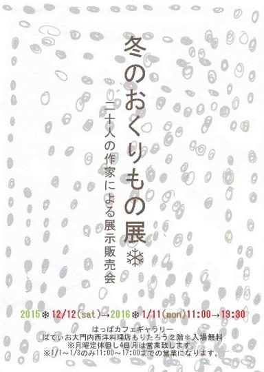 okurimono_a-728x1024